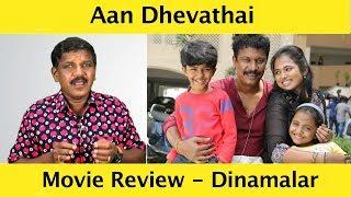 Aan Devathai review | Samuthirakani | Ghibran | S.D.Vijaymilton | Thamira