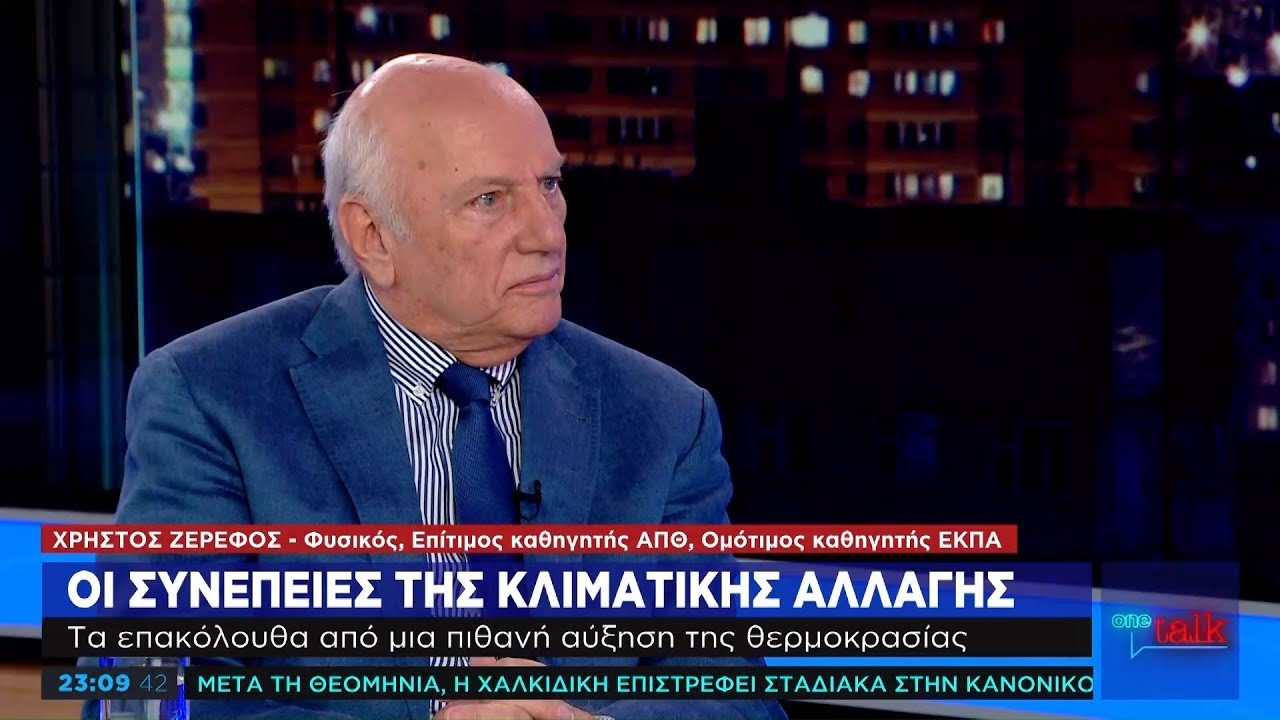 Χ. Ζερεφός στο One Channel: Το 1/3 της Ελλάδας κινδυνεύει με ...