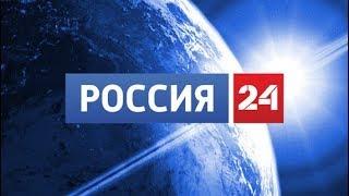 Россия 24 online . Последние новости России и мира в прямом эфире