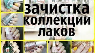 Моя коллекция лаков для ногтей/ Полная ЗАЧИСТКА