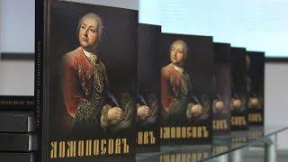 В САФУ прошла презентация книги-альбома «Академик Ломоносов»