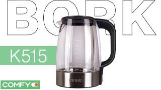 Bork K515 - мощный чайник на 2,4 кВт - Видеодемонстрация от Comfy