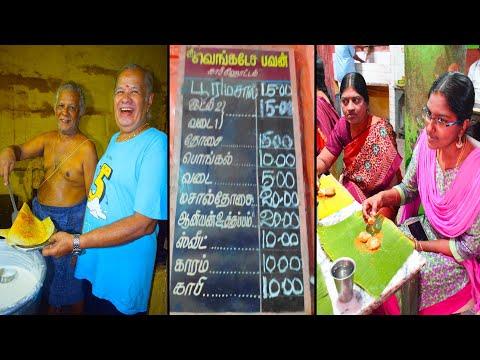 MSF Vlog 2 | 3 மணி நேரமே செயல்படும் 84 வருட பழமையான உணவகம் | Venkatesa Bhavan | MSF