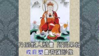 讀誦地藏經  ---  華藏衛視讀經百萬部