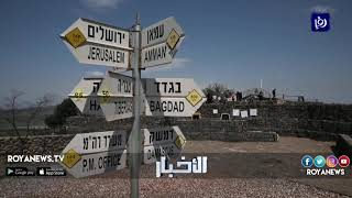سيادة الاحتلال على الجولان..انحياز أمريكي ورفض دولي - (22-3-2019)