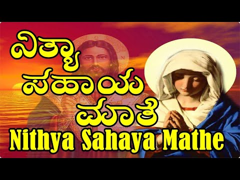 Nithya Sahaya Mathe - YouTube