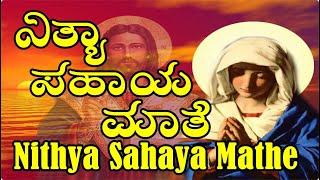 Nithya Sahaya Mathe