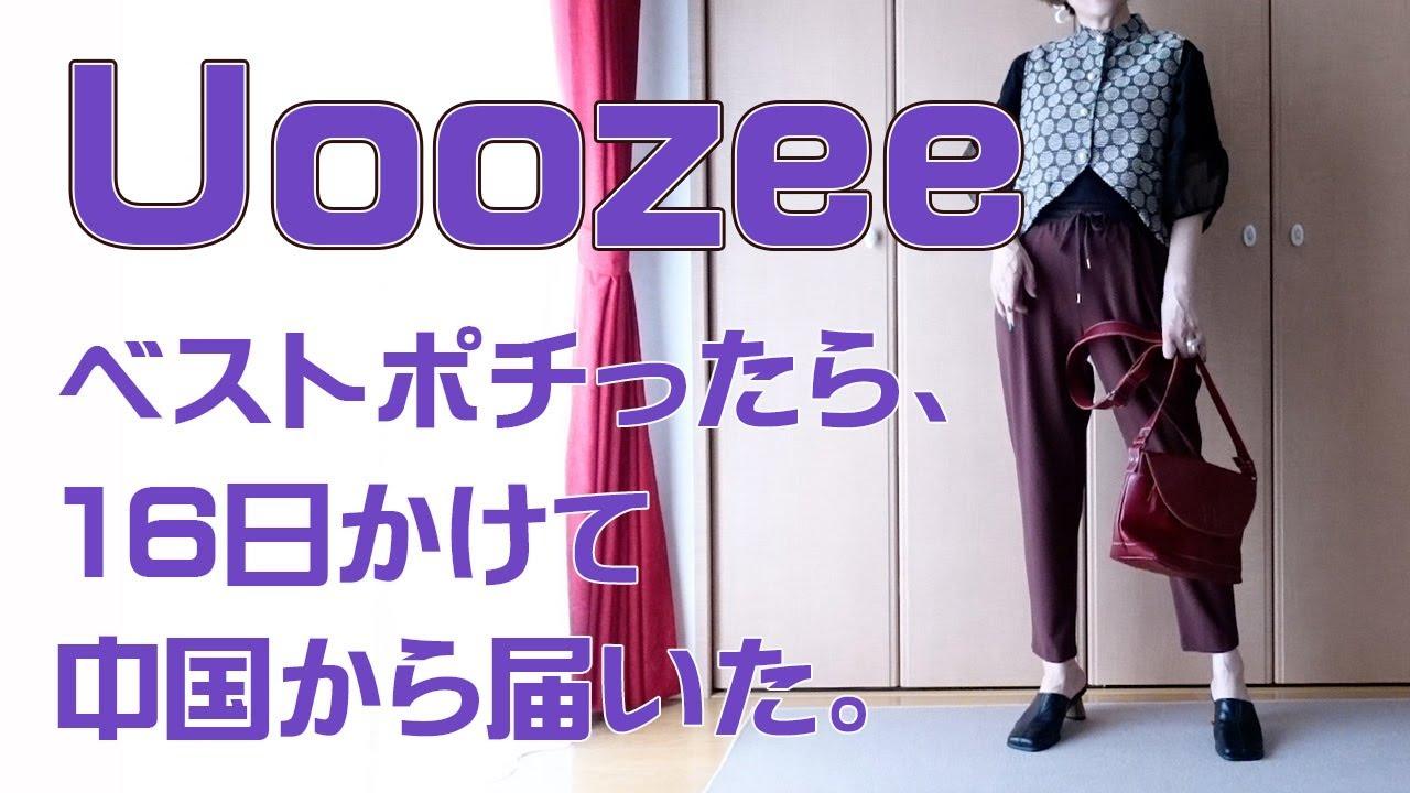 JPUoozeeは日本にはなかった。大人の皆さん気を付けてね。