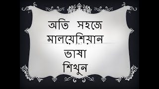 bangla to malay words meaning -, bangla to malay translation , learn malaysian language ,