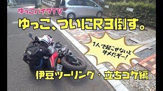 【バイク女子】#12 伊豆ツーリング〜ゆっこ立ちゴケ編〜【YZF−R3/CB400SB】