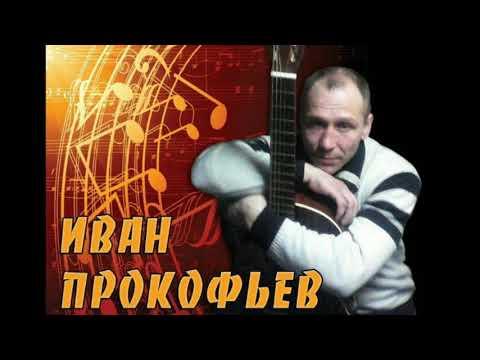 ШАНСОН ИВАН ПРОКОФЬЕВ ПЕСНИ СКАЧАТЬ БЕСПЛАТНО