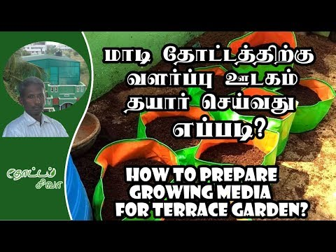 Terrace Garden - Part-1 (Growing Media)