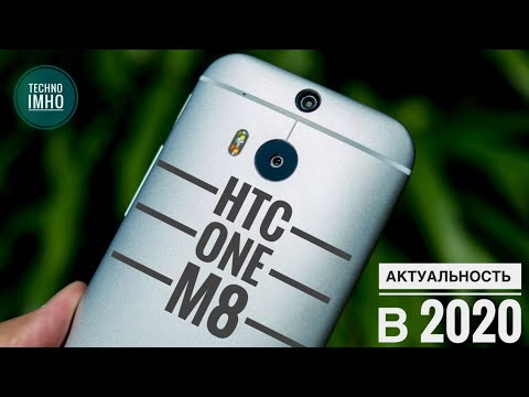 АКТУАЛЬНОСТЬ HTC ONE M8 В (2020) ГОДУ! СТОИТ ЛИ ПОКУПАТЬ?!
