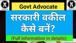 Sarkari Vakeel kaise bane ||सरकारी वकील कैसे बनें ||  Govt Advocate || APO Kaise bane
