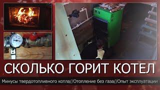 Минусы твердотопливного котла/Котел длительного горения/Сколько горит котел на дровах/Котел DRAGON
