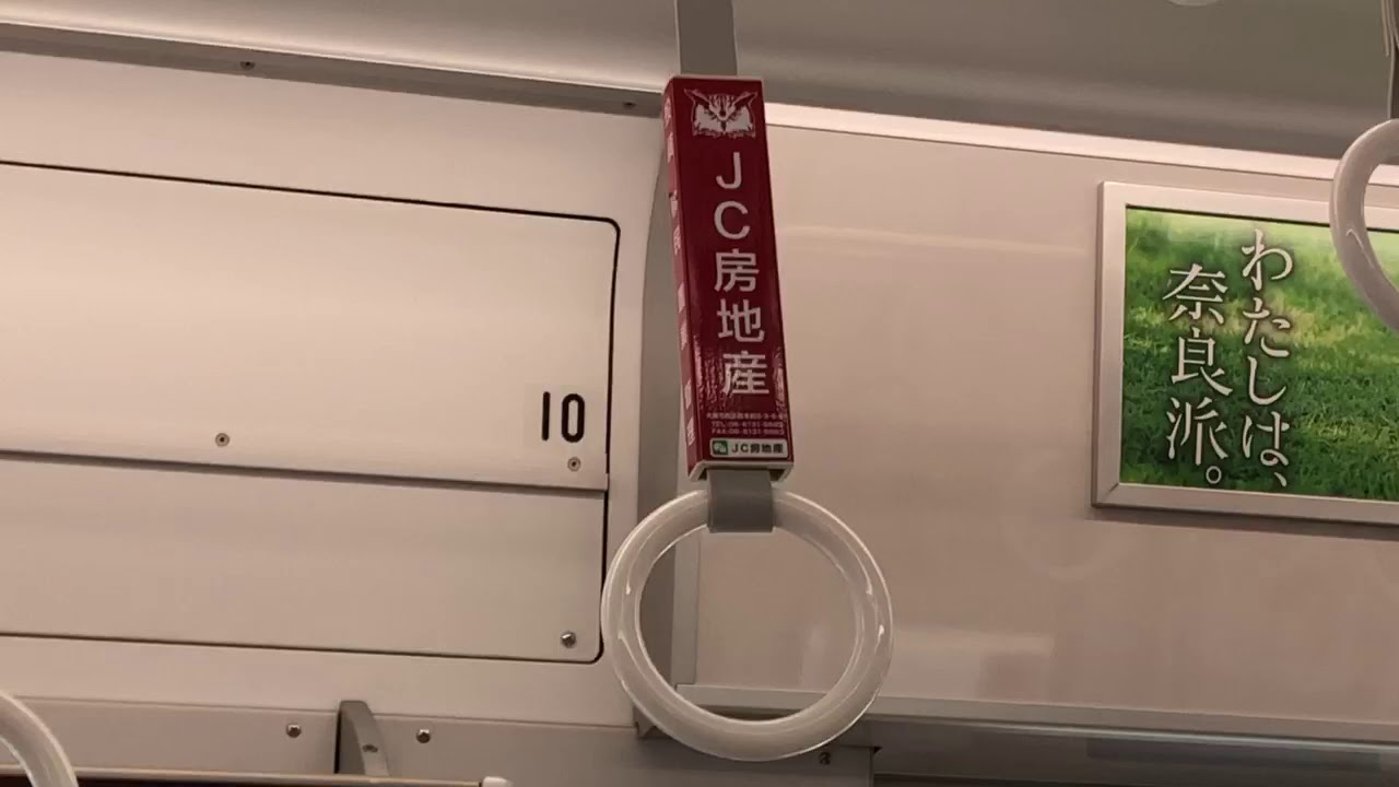 JC社地下鉄つり革広告 - YouTube