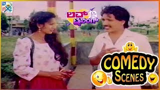 Love Training - ಲವ್ ಟ್ರೈನಿಂಗ್  Movie Comedy Video part-3 | Kannada Comedy Scenes | TVNXT Kannada