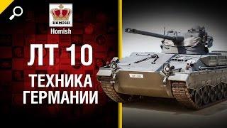 ЛТ 10 - Техника Германии - Будь готов - от Homish World of Tanks