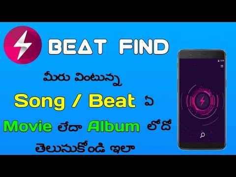 How To Identify A Song || Best Music Recognition App || Telugu
