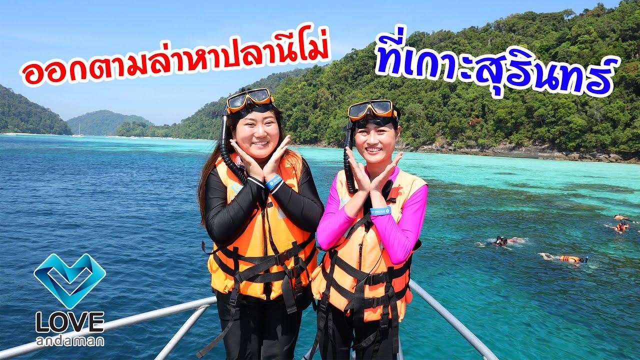 ออกตามล่าหาปลานีโม่ ที่เกาะสุรินทร์กับLove Andaman |Chic Chic Channel