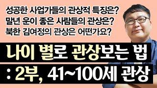 [관상]♥나이별로 보는 관상법-2부♥41~100세 관상♥#북한김여정관상 #성공한사업가의관상특징 #말년운이좋은…