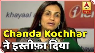 Chanda Kochhar Quits ICICI Bank   ABP News