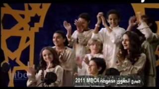 "MBC Special Program - ""Tomorrow / Bokra"" World Exclusive Premiere"