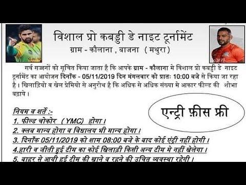 Malik academy v/s yogesh koulana bhagel live kabaddi