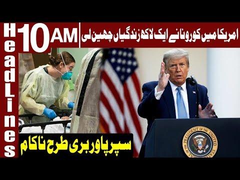 Biggest Failure Of America? | Headlines 10 AM | 26 May 2020 | Express News | EN1