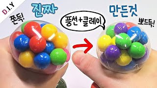 Making DNA Stress Ball Without Jelly 🧬 | DIY FIDGET TOYS TikTok |