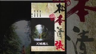 天城越え thumbnail