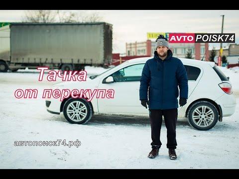 Тачка от перекупа. Что нам впаривают? Opel Astra.