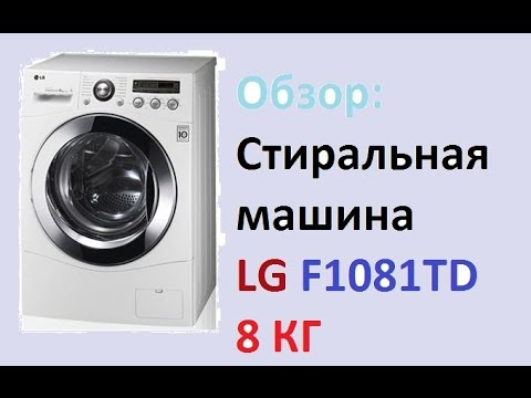 Обзор: Стиральной машины LG F1081TD