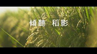漂鳥197縱谷大地藝術季作品導覽 林惠理Elly Lin
