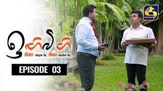 IGIBIGI Episode 03 || ඉඟිබිඟි II 13th June 2020 Thumbnail