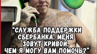 Телефонные Мошенники Прокололись в Самом Начале!!!