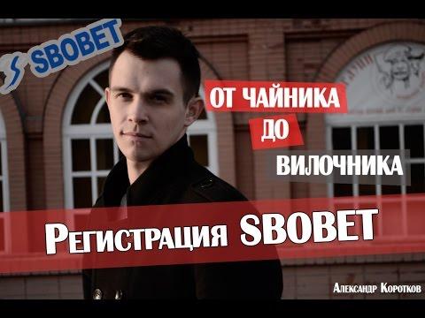 конторы русские букмекерские