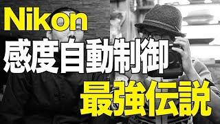 ニコンのカメラはISOオートが最強!?オート露出についての話。 thumbnail