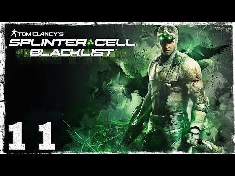 Смотреть прохождение игры Splinter Cell: Blacklist. #11: Свой среди чужих
