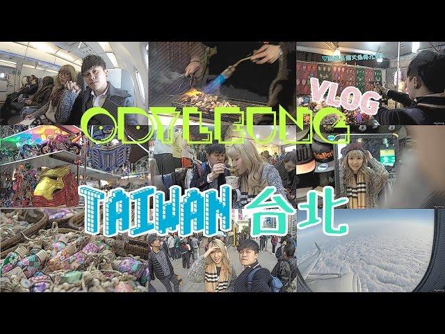 Odyleung:???????????? | ??Taipei | VLOG #17