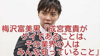 梅沢富美男が、フジテレビのバイキングで、「成宮寛貴がゲイであること...