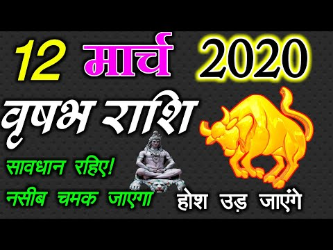 12 मार्च 2020 वृषभ राशि की जरूरी खास बात। Aaj Ka Vrishabha Rashifal।Vrishabha Rashi 12 March 2020