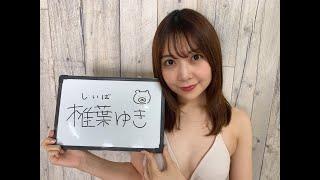 Twitter:https://twitter.com/shiibayuki #グラビア #東京Lily 東京Lilyとは、、、 次世代人気グラビアアイドルを発掘・育成するグラビアアイドル専門サイト です。 通販や撮影 ...
