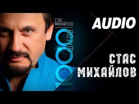 Клип Стас Михайлов - Берега (feat. Emin)