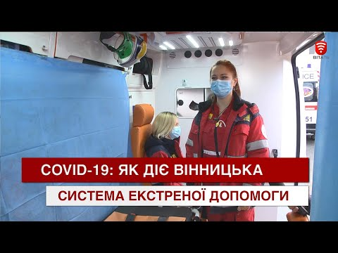 Телеканал ВІТА: COVID-19: як діє вінницька система екстреної медичної допомоги