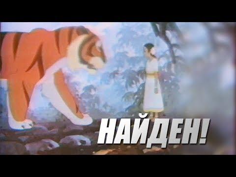 Потерянный советский мультфильм! Девочка в джунглях (1956, Союзмультфильм)