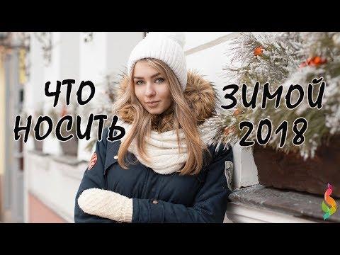 Демисезонное пальто осень-зима 2018-2019: модные новинки и трендовые фасоны