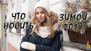 видео Модные зимние луки 2017 – 2018