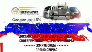 видео Грузоперевозки Ноябрьск