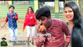 Dhelay Dhelay Thuka Thuki।।কোরছে দুটা খুকা খুকি ||Payal Das||New Purulia Bangla Video 2019